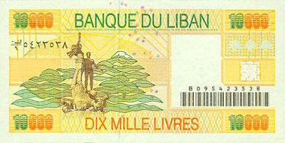 Ливанский фунт (лира)