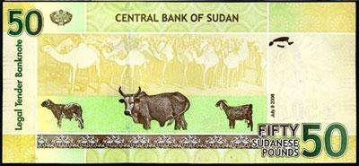 Суданский фунт