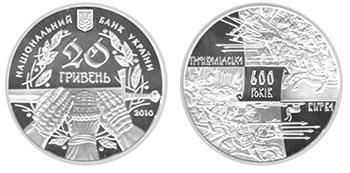 """""""Грюнвальдская"""" монета НБУ"""