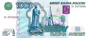 Новая 1000-рублевая купюра появится в ноябре