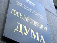 Госдума в первом чтении приняла законопроект о национальной платежной системе