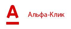 """Идентификация в """"Яндекс.Деньгах"""" через """"Альфа-Клик"""""""