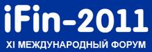 Итоги форума iFin-2011