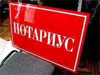"""В России появится """"электронный нотариус"""""""