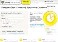 """У банка """"Тинькофф Кредитные Системы"""" новый интернет-банк"""