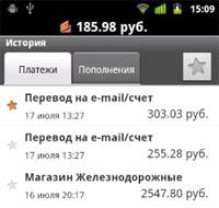 """Появилось приложение """"Яндекс.Деньги"""" для Android"""