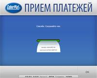 CyberPlat повысила безопасность своего ПО