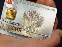 Универсальная электронная карта будет стоить 200 рублей