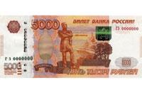 В России выпущены новые банкноты