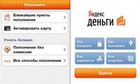 Яндекс.Деньги попали в iPhone