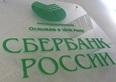 Сбербанк снизил ставки на потребительские кредиты в рублях