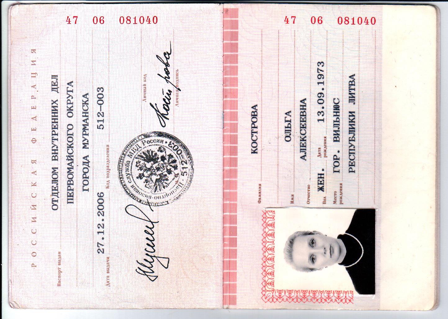 Потерял паспорт, что делать? - совет юриста 93